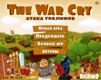 Плач войны атака гоблинов
