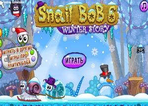 Улитка Боб 6: Зимняя история