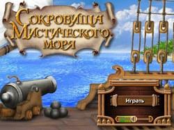 Сокровища Мистического моря