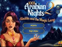 1001 ночь 2. Волшебная лампа Аладдина