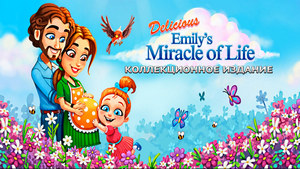 Delicious - Emily's Miracle of Life. Коллекционное издание