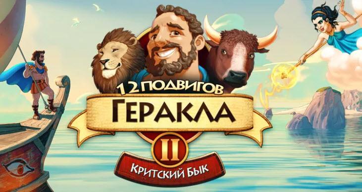 12 подвигов Геракла. Критский бык