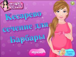 Игра Барби рожает