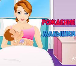 Игра для девочек рождение малышки