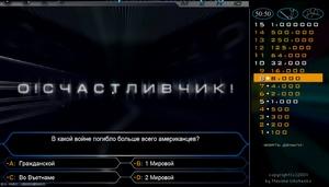 кто хочет стать миллионером играть бесплатно на русском