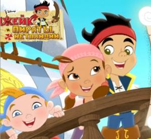 Джейк и пираты Нетландии. Путешествие за море Никогда