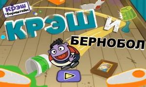 Креш и Бернобол
