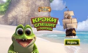 Феи пиратского острова. Кроки спешит на помощь.