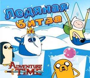 Время приключение: Ледяная битва