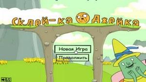 Склей-ка Джейка на русском