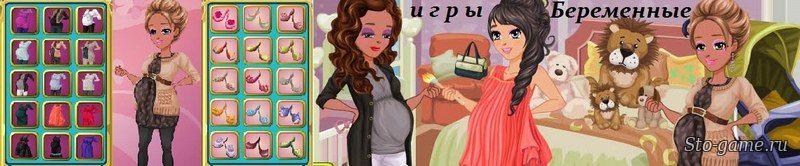 Игры беременные и Роды