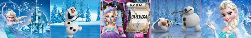 Игры с Эльзой из Холодного сердца