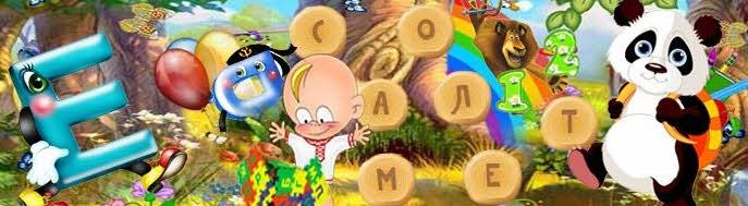 Игры для детей 5.6.7 лет