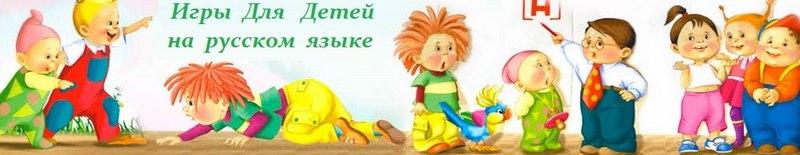 Игры для детей на русском языке