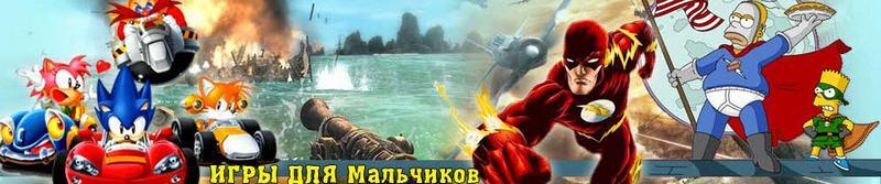 Игры для мальчиков на русском.
