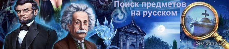 Игры поиск предметов на русском