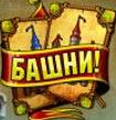 Игры Башенки